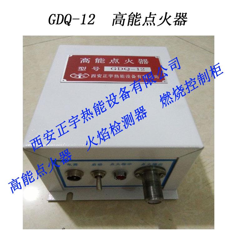 GDQ-12高能点火器