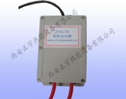 ZYG-15高压脉冲点火器