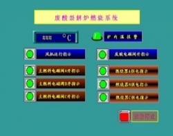 废酸裂解装置控制系统
