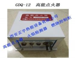 河南GDQ-12高能点火器