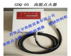 河南GDQ-05高能点火器