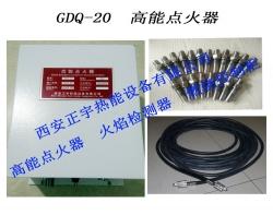 河南GDQ-20高能点火器