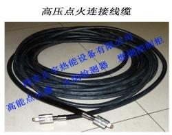 河南GD-02高能点火器专用高压内屏蔽点火线缆