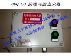 陕西FGDQ-20防爆高能点火器